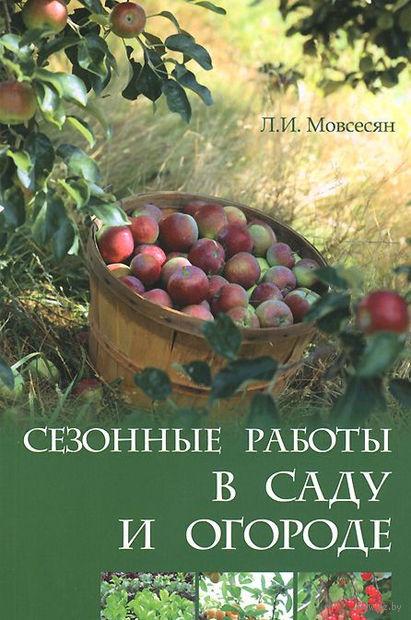 Сезонные работы в саду и огороде. Л. Мовсесян