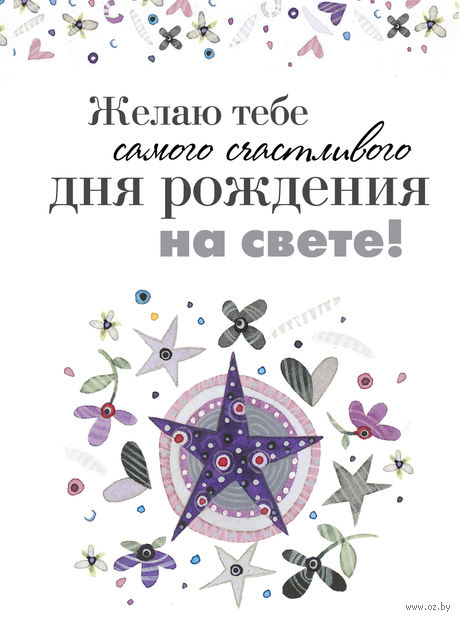 Желаю тебе самого счастливого дня рождения на свете