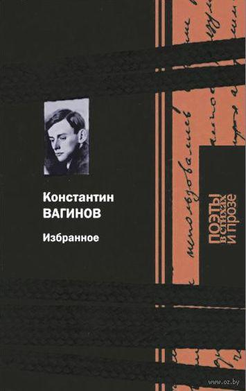 Константин Вагинов. Избранное. Константин Вагинов