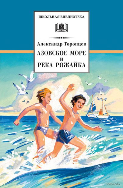 Азовское море и река Рожайка. Александр Торопцев