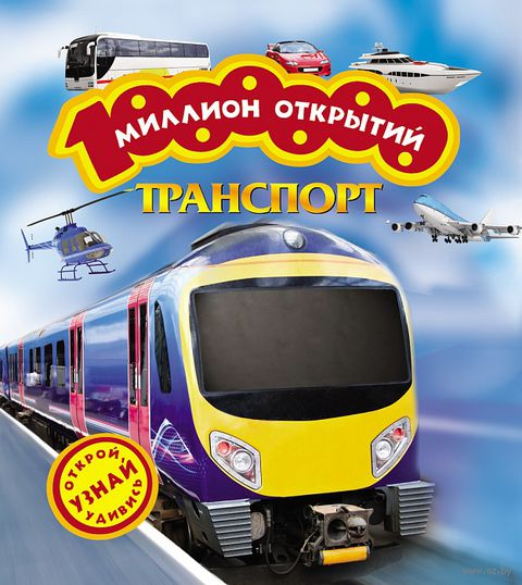 Транспорт. Иван Кудишин
