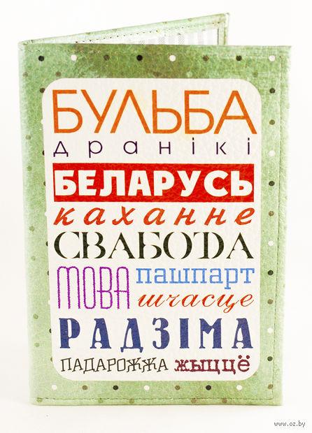 """Обложка на паспорт """"Бульба і дранікі"""" — фото, картинка"""
