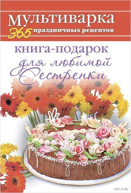 Книга-подарок для любимой Сестренки. А. Гаврилова