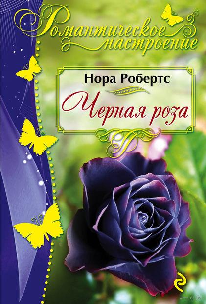 Черная роза. Нора Робертс