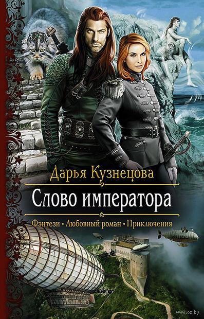 Слово Императора. Дарья Кузнецова