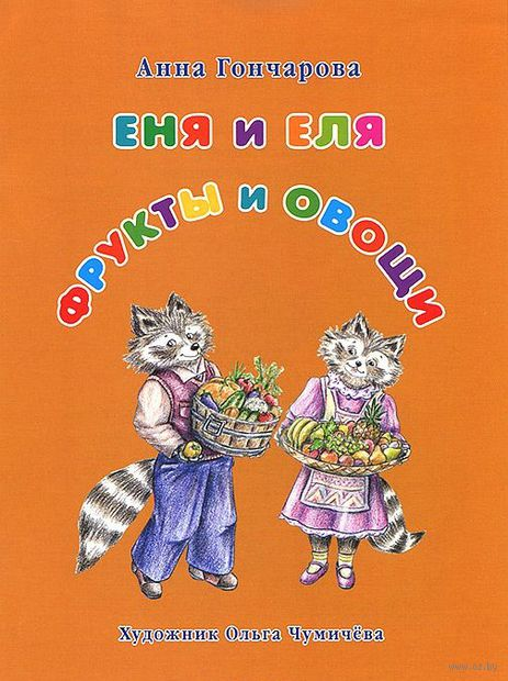 Еня и Еля. Фрукты и овощи. Анна Гончарова