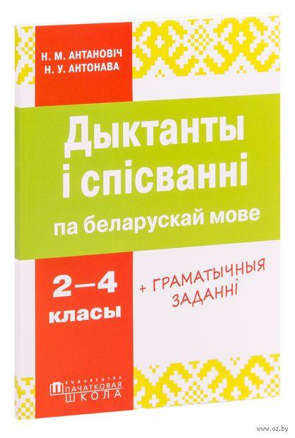 Дыктанты і спісванні па беларускай мове 2-4 класы — фото, картинка