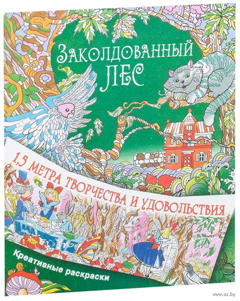 Заколдованный лес. И. Горбунова