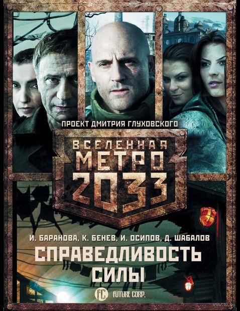 Метро 2033. Справедливость силы (комплект из 3-х книг). И. Баранова, Денис Шабалов, Игорь Осипов