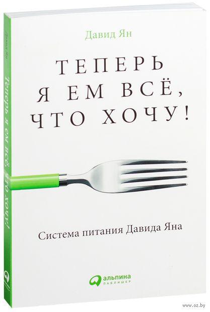 Теперь я ем всё, что хочу! Система питания Давида Яна — фото, картинка