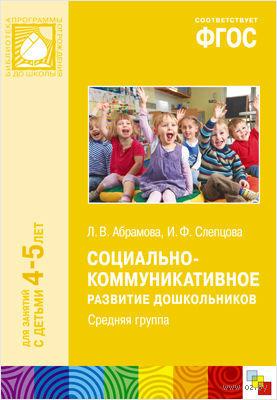 Социально-коммуникативное развитие дошкольников. Средняя группа — фото, картинка
