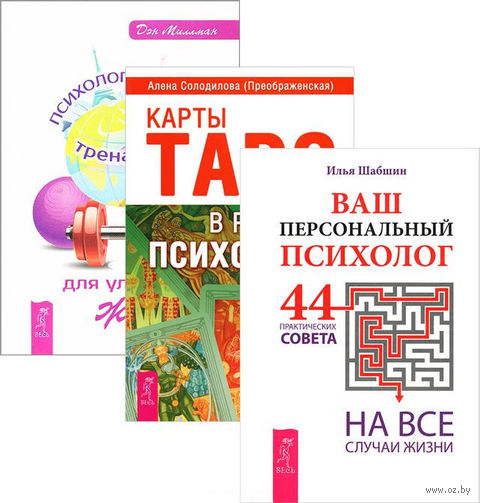 Ваш персональный психолог. Карты Таро в работе психолога. Психологический тренажер (комплект из 3-х книг) — фото, картинка