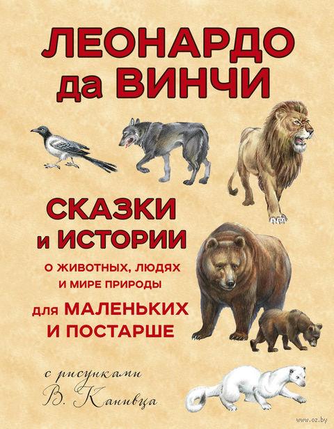 Сказки и истории о животных, людях и мире природы для маленьких и постарше — фото, картинка