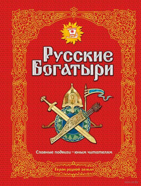 Русские богатыри. Славные подвиги - юным читателям — фото, картинка