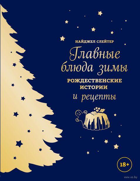 Главные блюда зимы. Рождественские истории и рецепты — фото, картинка