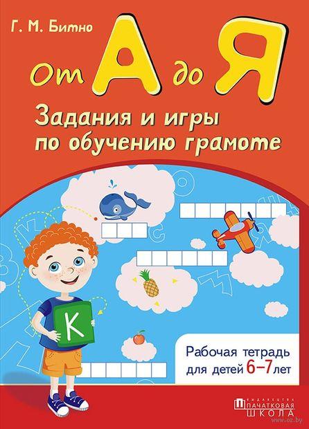 От А до Я. Задания и игры по обучению грамоте — фото, картинка