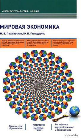 Мировая экономика. М. Пашковская, Ю. Господарик
