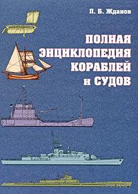 Полная энциклопедия кораблей и судов. Л. Жданов