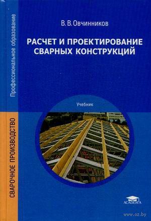 Расчет и проектирование сварных конструкций. Виктор Овчинников