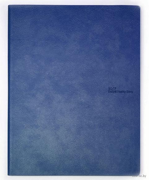 """Ежедневник-еженедельник 2 в 1 """"AVENUE"""" 2017 (210х270 мм; синий)"""