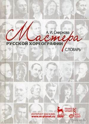 Мастера русской хореографии. Словарь. Анастасия Смирнова