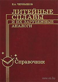 Литейные сплавы и их зарубежные аналоги. Евгений Чернышов