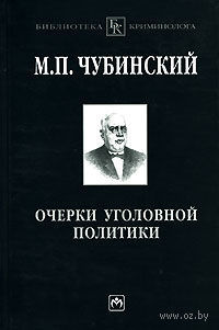 Очерки уголовной политики. Михаил Чубинский