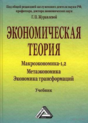 Экономическая теория. Макроэкономика 1, 2. Метаэкономика. Экономика трансформаций