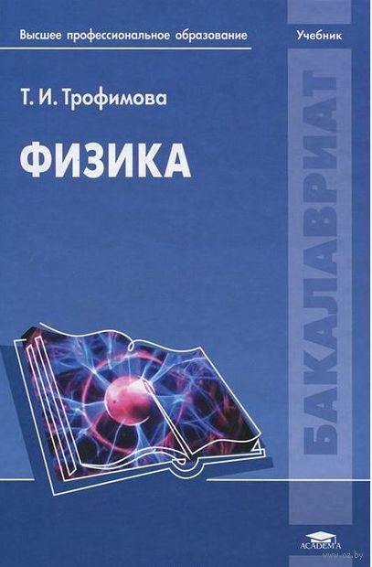 Физика. Таисия Трофимова