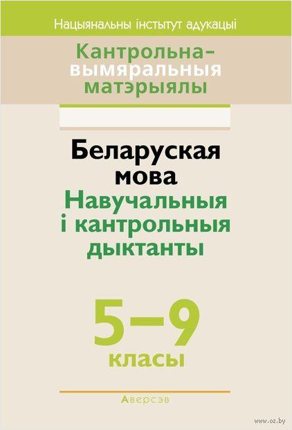 Беларуская мова. Навучальныя і кантрольныя дыктанты. 5-9 класы — фото, картинка