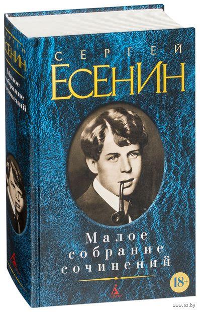 Сергей Есенин. Малое собрание сочинений. Сергей Есенин