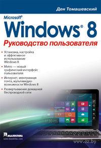 Microsoft Windows 8. Руководство пользователя. Ден Томашевский