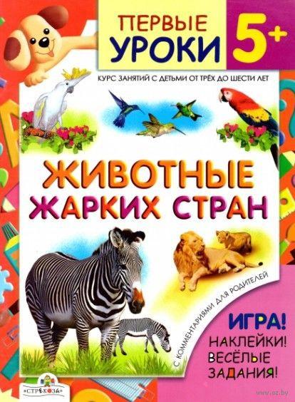 Животные жарких стран. Л. Шайтанова