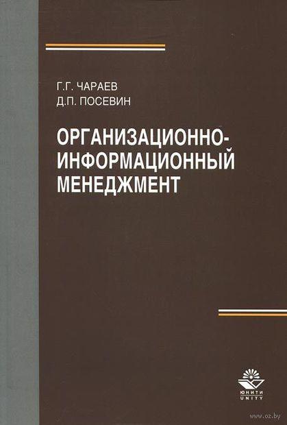 Организационно-информационный менеджмент. Д. Посевин, Георгий Чараев
