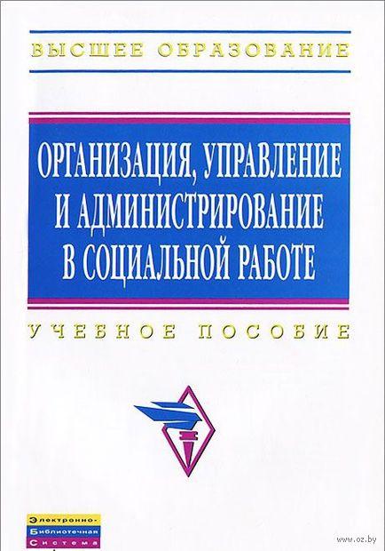 Организация, управление и администрирование в социальной работе. П. Палехова, Т. Терентьева