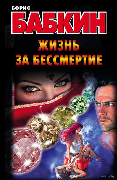 Жизнь за бессмертие. Борис Бабкин