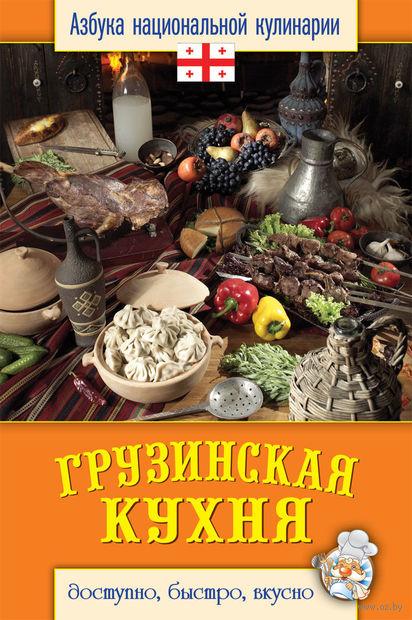 Грузинская кухня. Светлана Семенова