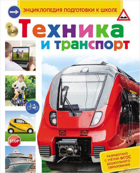 Техника и транспорт. Сергей Киктев