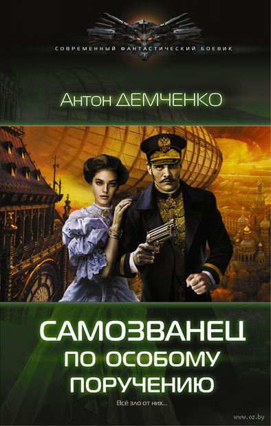 Самозванец по особому поручению. Антон Демченко
