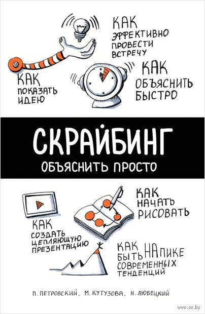 Скрайбинг. Объяснить просто. П. Петровский, Н. Любецкий, М. Кутузова