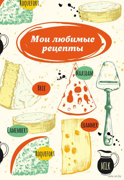 Мои любимые рецепты. Книга для записи рецептов (Сырная тарелка)