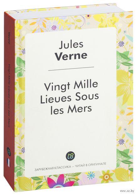 Vingt Mille Lieues Sous Les Mers. Жюль Верн