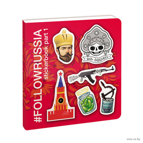 Стикербук - #FOLLOWRUSSIA