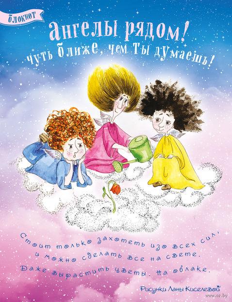 """Блокнот """"Ангелы рядом! Тюльпан в облаках"""" (А5)"""