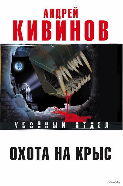 Охота на крыс. Андрей Кивинов