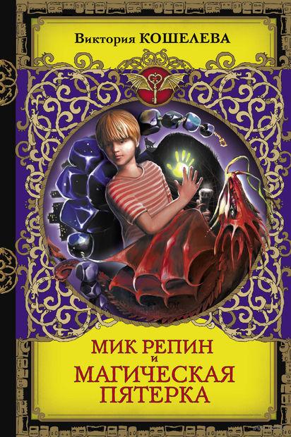 Мик Репин и Магическая Пятерка — фото, картинка