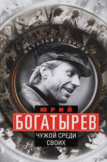Юрий Богатырев. Чужой среди своих — фото, картинка