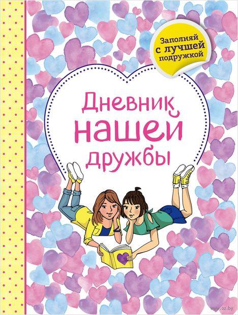 Дневник нашей дружбы — фото, картинка
