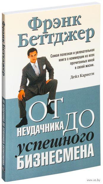 От неудачника - до успешного бизнесмена. Фрэнк Беттджер