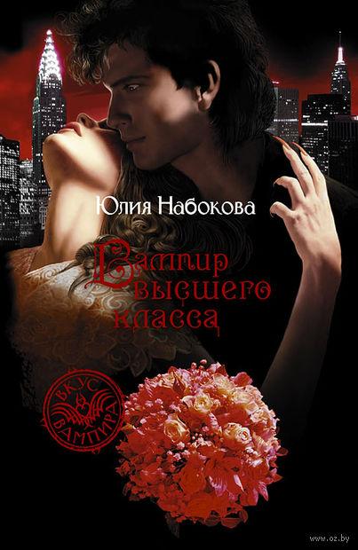 Вампир высшего класса. Юлия Набокова